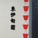 rain-cup-red